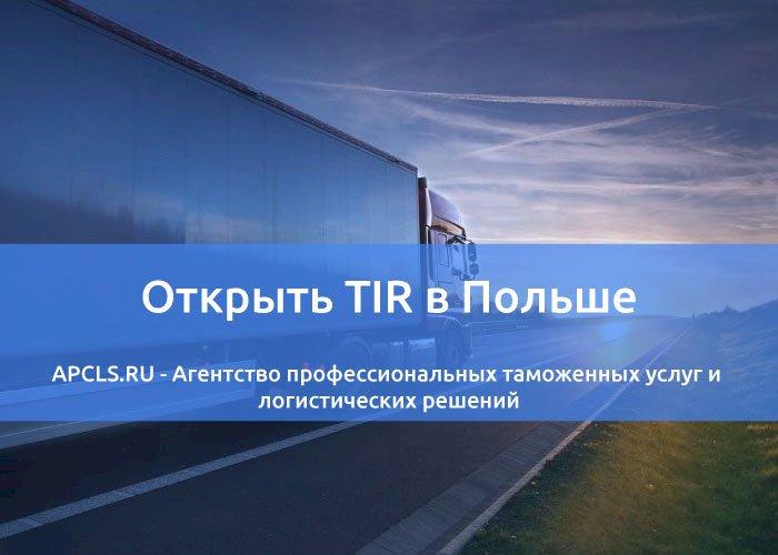 Открыть TIR в Польше