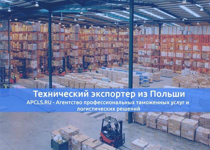 Технический экспортер из Польши