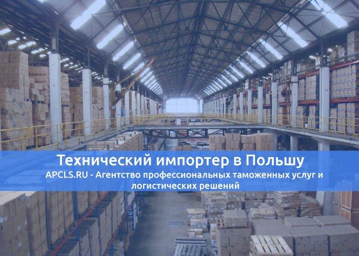 Технический импортер в Польшу