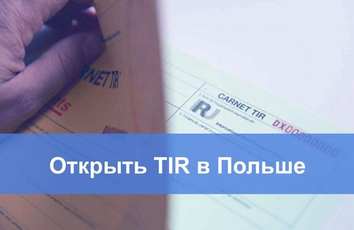 Оформление TIR