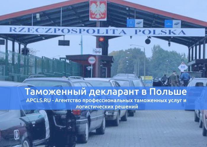 Таможенный декларант в Польше