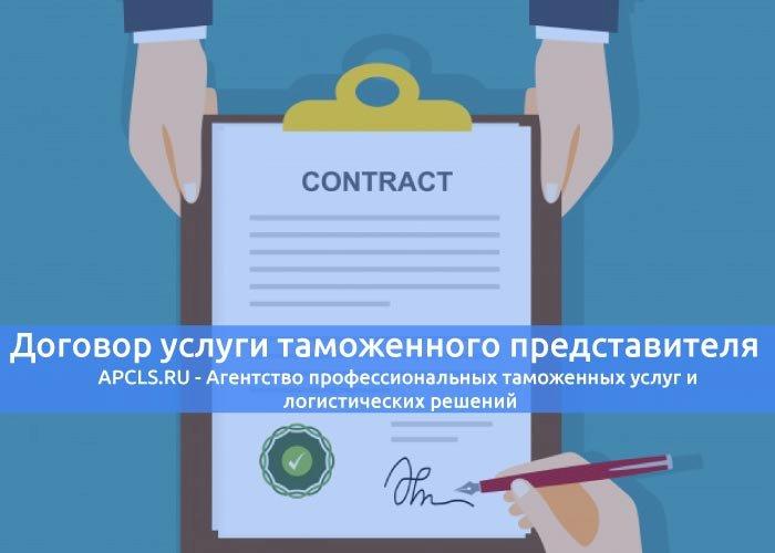 Договор услуги таможенного представителя