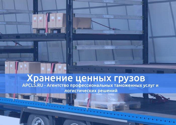 Хранение ценных грузов