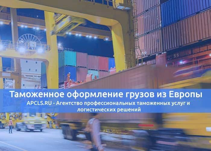 Таможенное оформление грузов из Европы