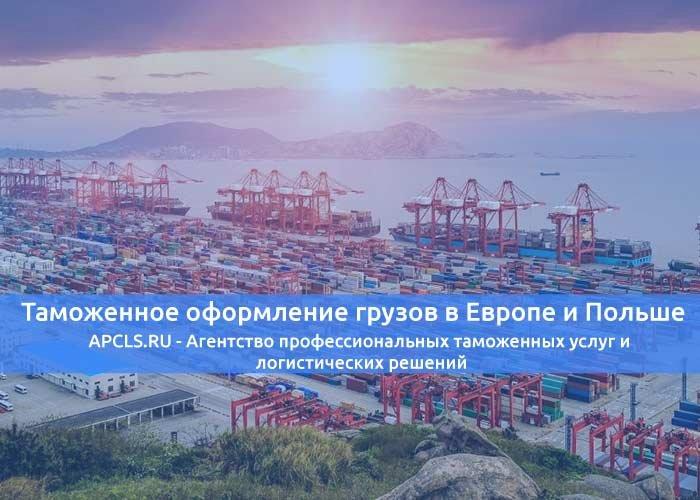 Таможенное оформление грузов в Европе и Польше