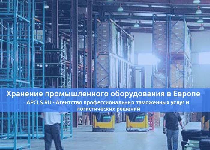 Хранение промышленного оборудования в Европе