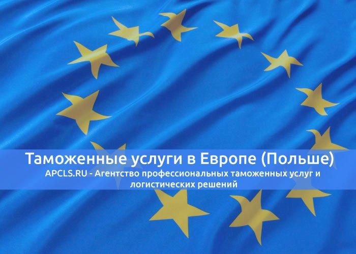 Таможенные услуги в Европе (Польше)