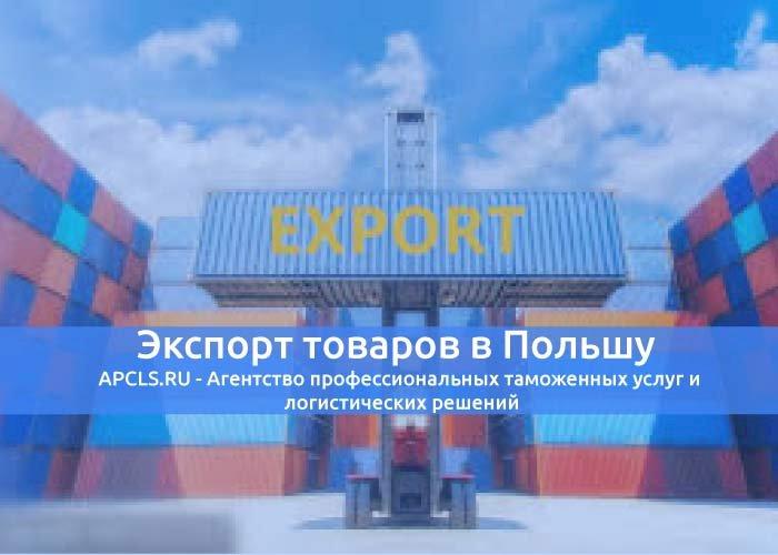 Экспорт товаров в Польшу