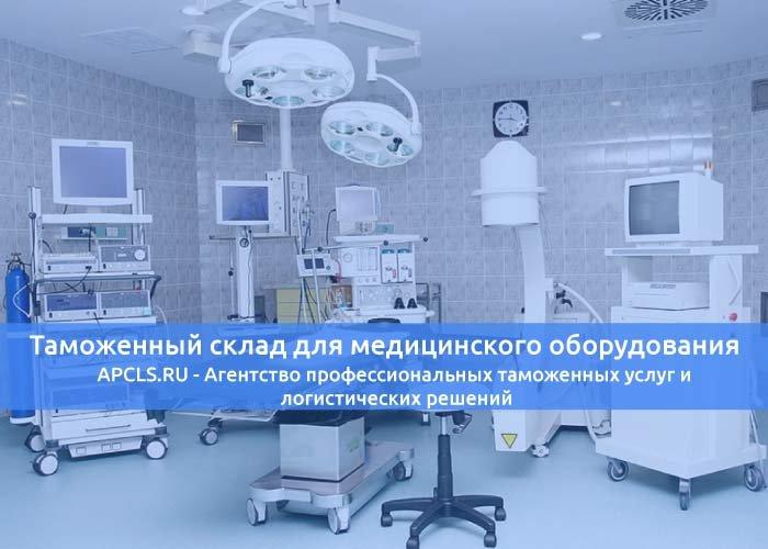 Таможенный склад для медицинского оборудования