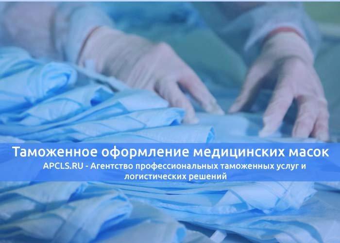 Таможенное оформление медицинских масок