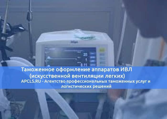 Таможенное оформление аппаратов ИВЛ (искусственной вентиляции легких)