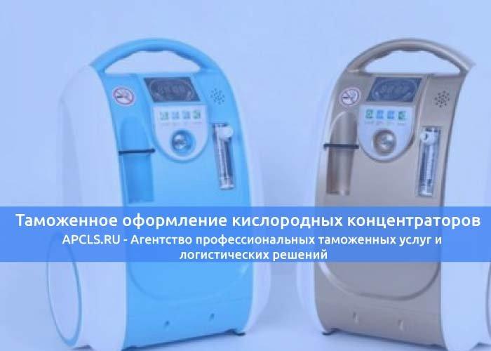 Таможенное оформление кислородных концентраторов