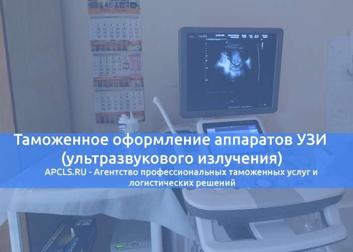 Таможенное оформление аппаратов УЗИ (ультразвукового излучения)