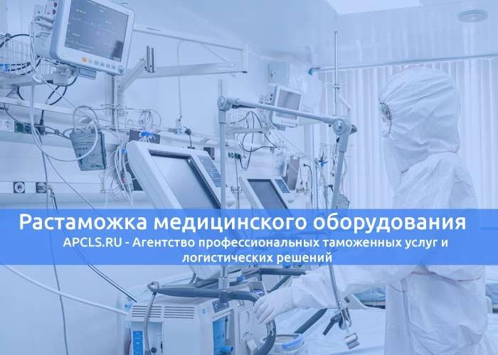 Растаможка медицинского оборудования