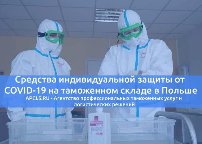 Средства индивидуальной защиты от COVID-19 на таможенном складе в Польше