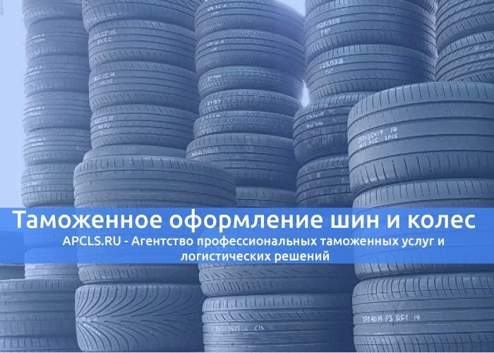 Таможенное оформление шин и колес