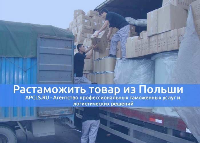 Растаможить товар из Польши быстро