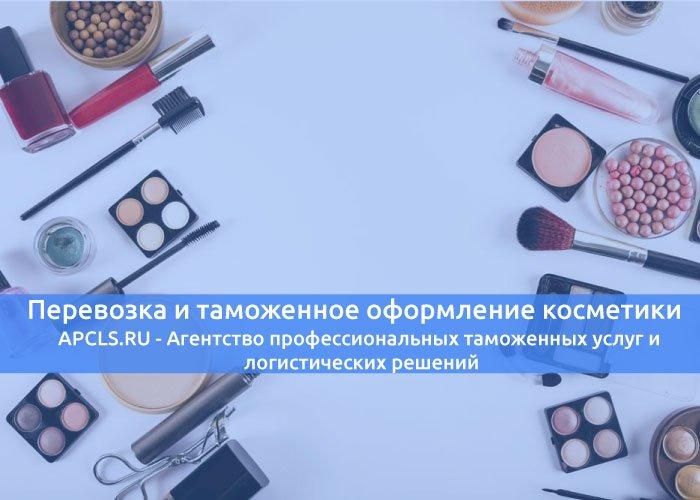 Перевозка и таможенное оформление косметики