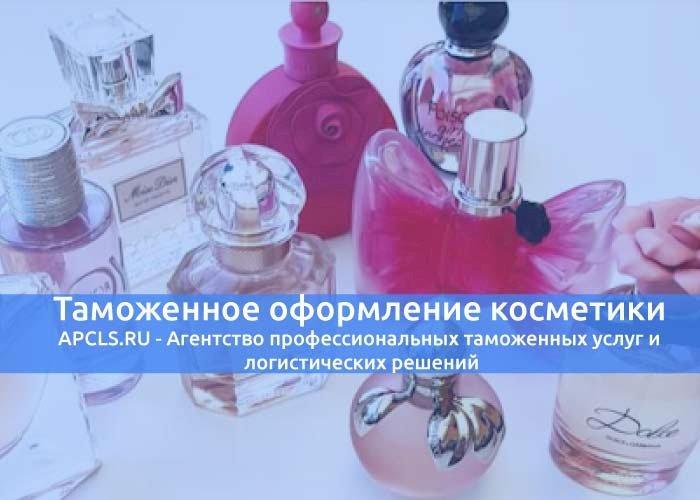 Таможенное оформление косметики из Польши и Европы