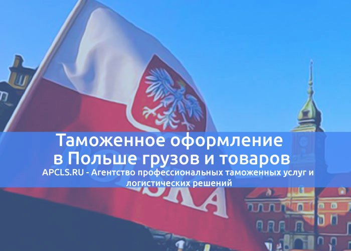 Таможенное оформление в Польше грузов и товаров