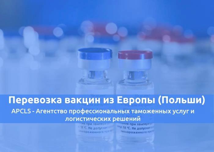 Перевозка вакцин из Европы (Польши)