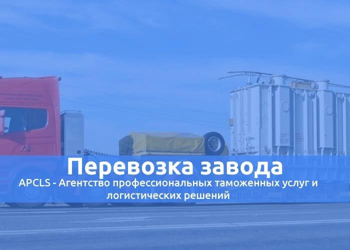 Перевозка завода