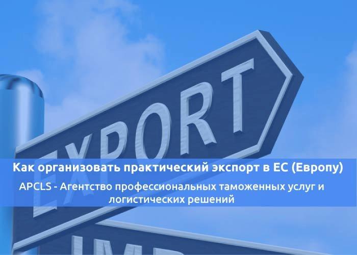 Как организовать практический экспорт в ЕС (Европу)