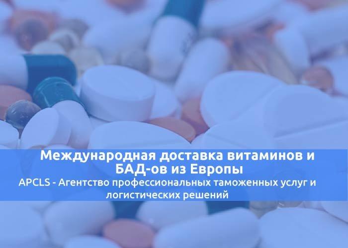 Международная доставка витаминов и БАД-ов из Европы