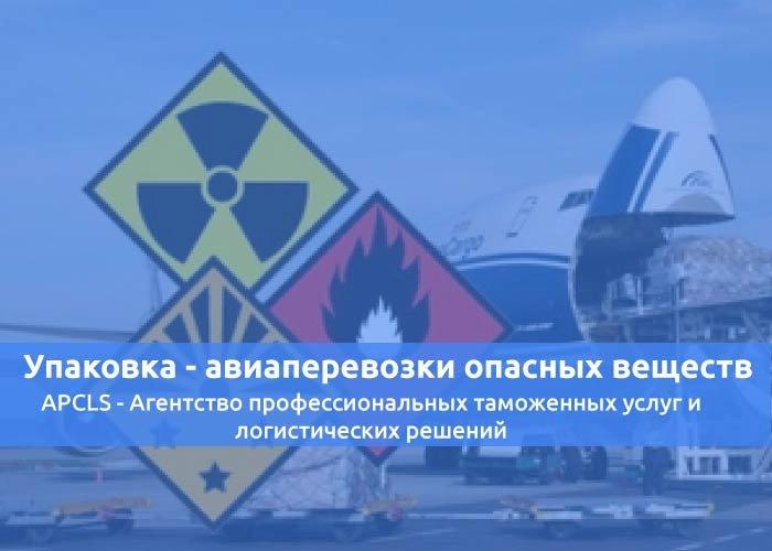 Упаковка - авиаперевозки опасных веществ (грузов)