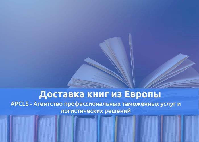 Доставка книг из Европы