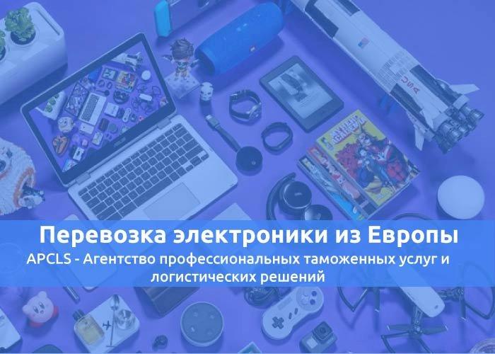 Перевозка электроники из Европы