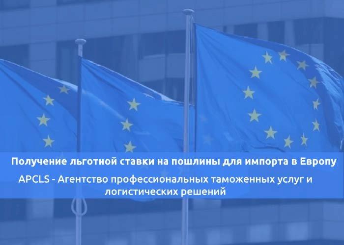Получение льготной ставки на пошлины для импорта в Европу