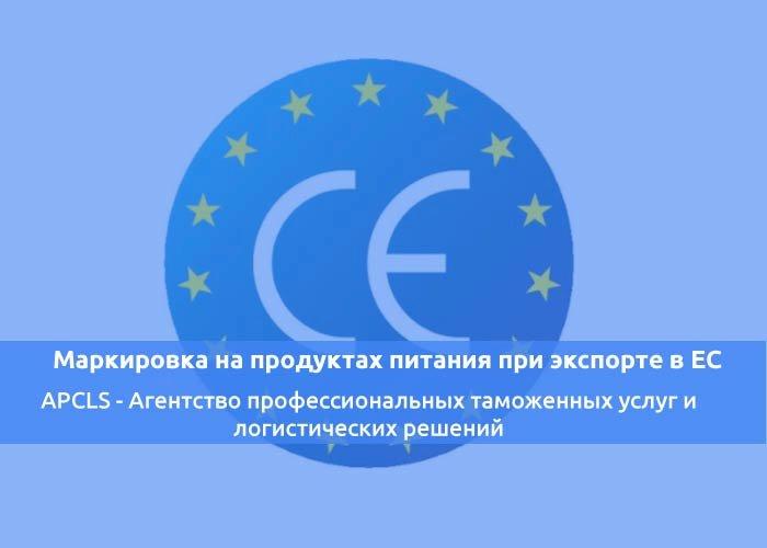 Маркировка на продуктах питания при экспорте в ЕС