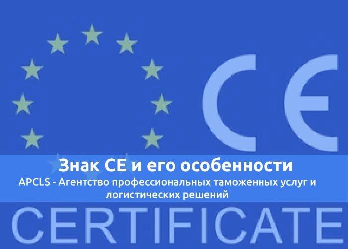Знак CE и его особенности