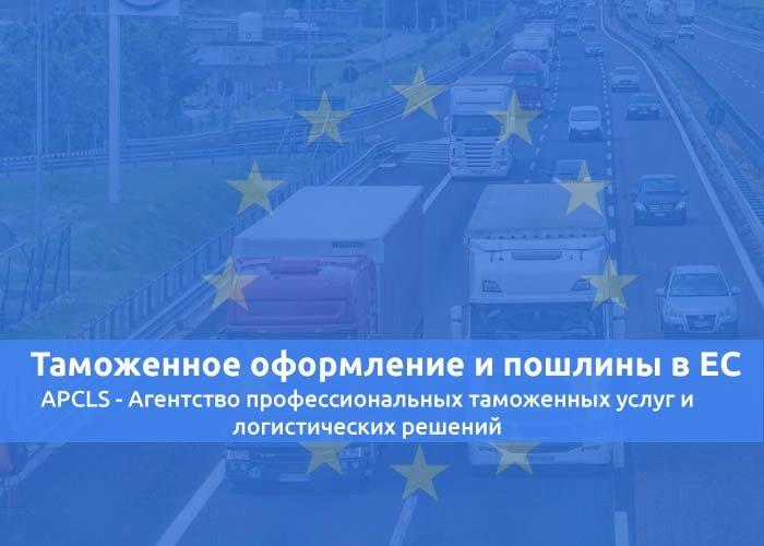 Таможенное оформление и пошлины в ЕС