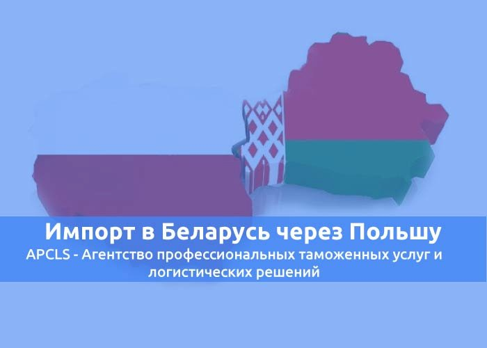 Импорт в Беларусь через Польшу