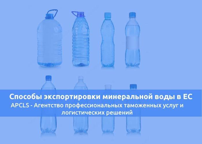 Способы экcпортировки минеральной воды в ЕС