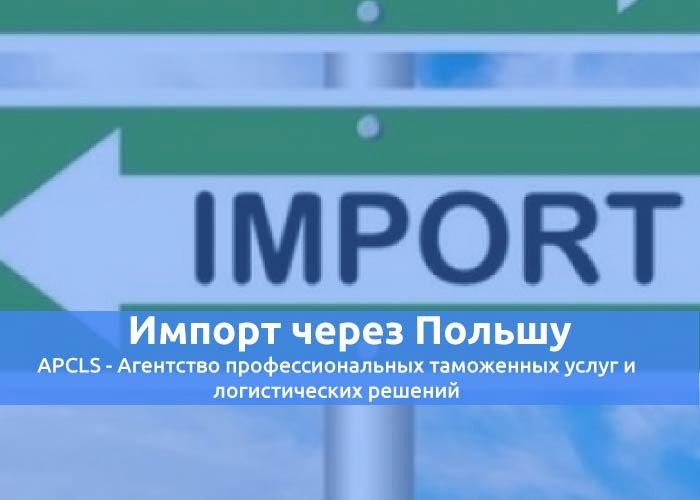 Импорт через Польшу