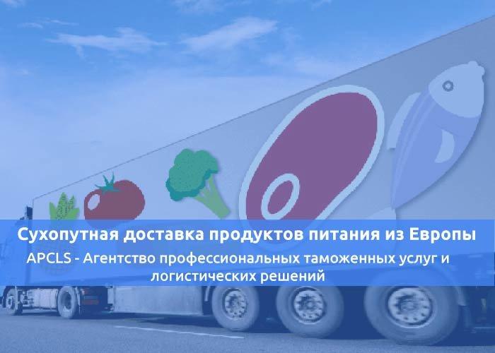 Сухопутная доставка продуктов питания из Европы