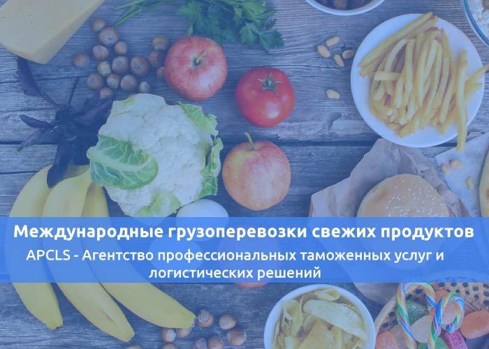 Международные грузоперевозки свежих продуктов