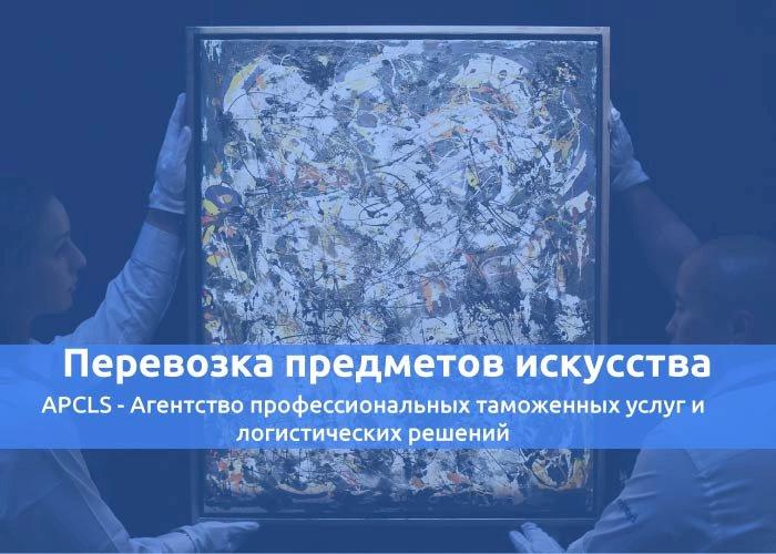 Перевозка предметов искусства